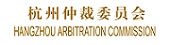 Hangzhou Arbitration Commission